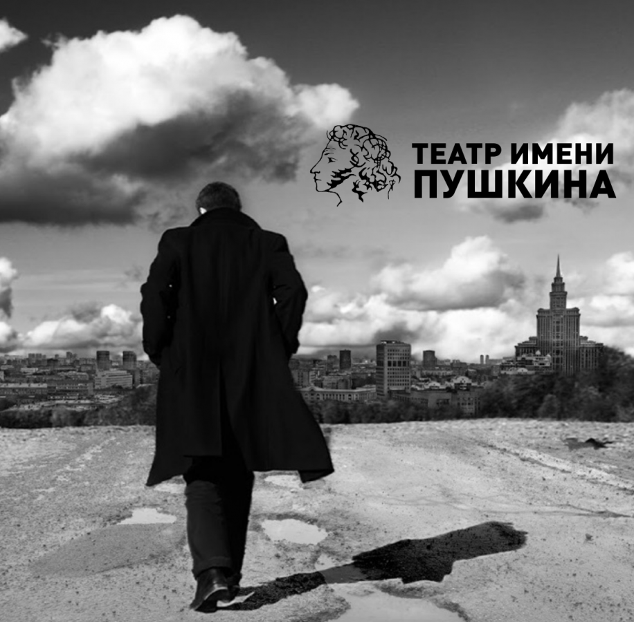 К нам едет Московский драматический театр им. А.С. Пушкина