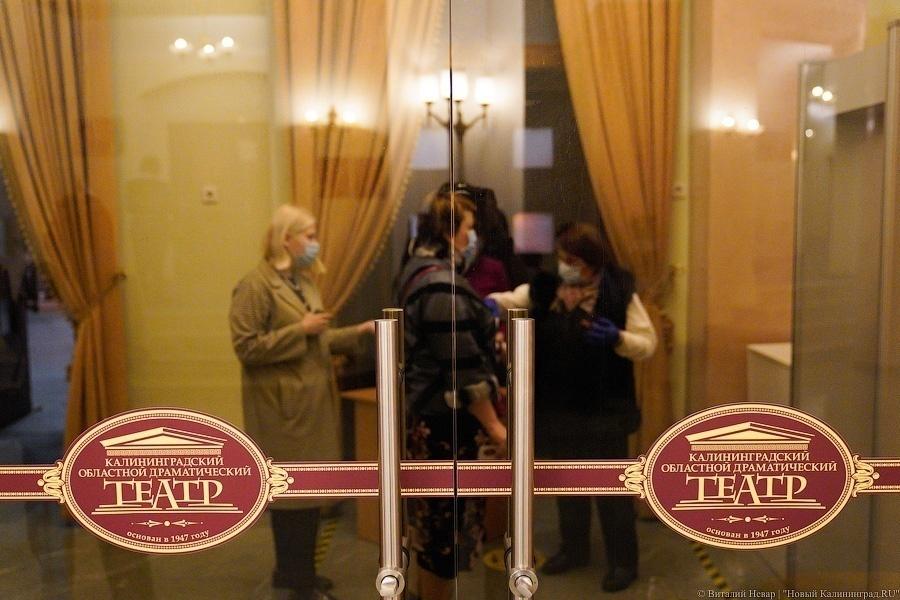 C 1 ноября калининградская драма станет свободной от COVID