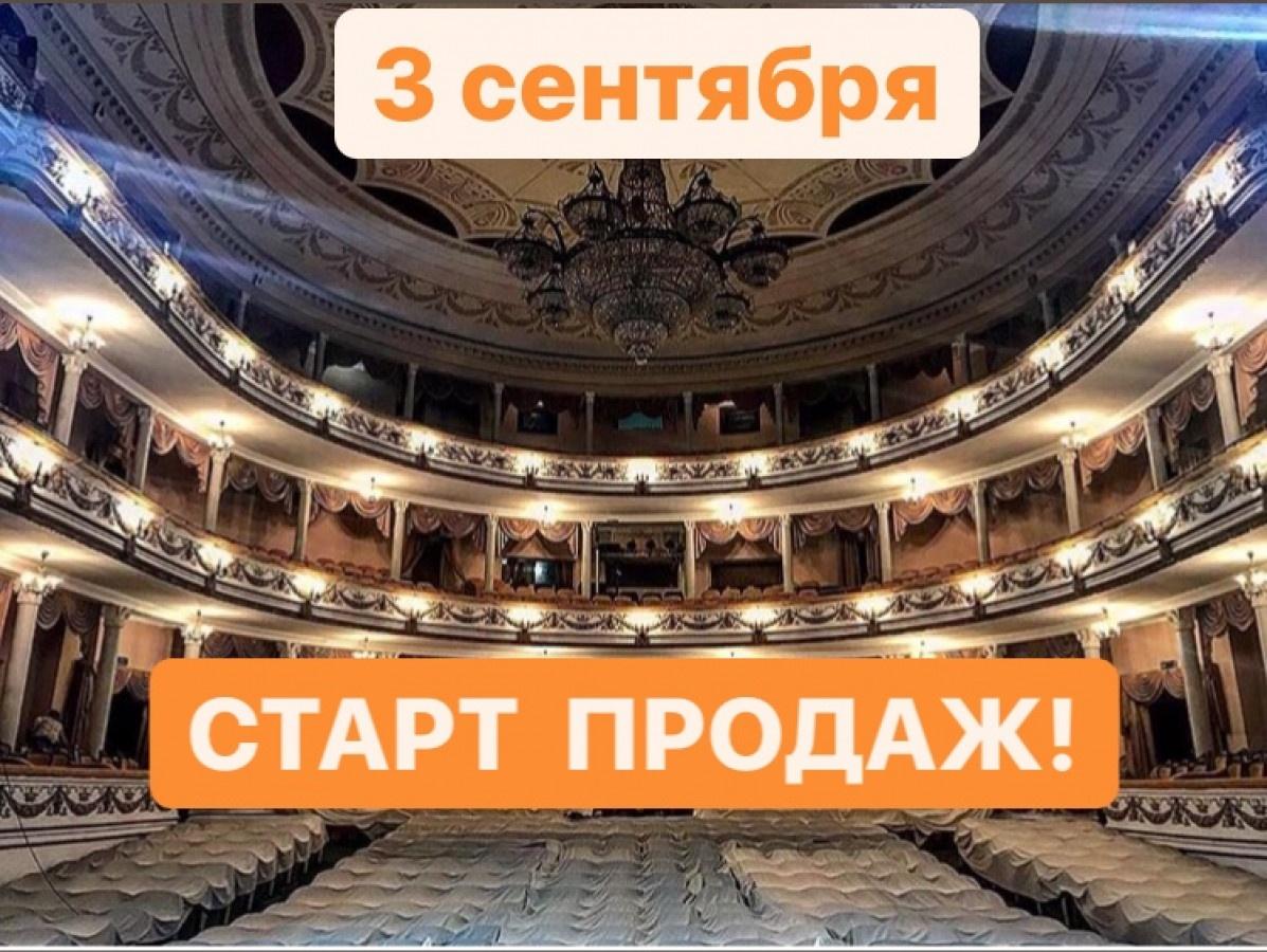 3 сентября в калининградской драме стартует продажа билетов!