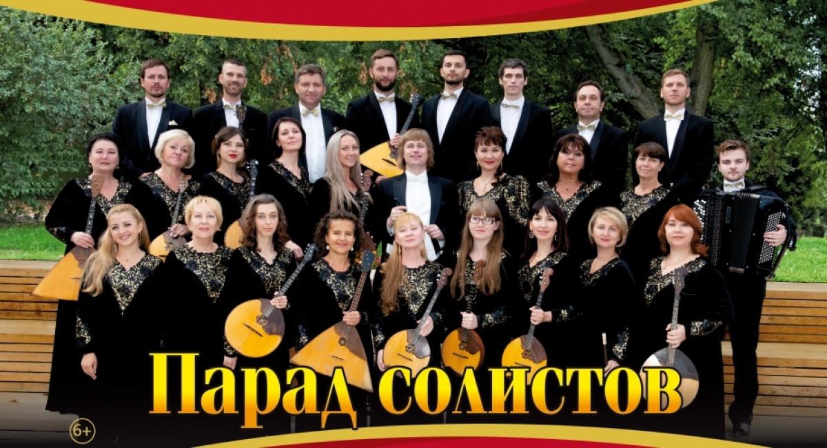 Калининградский областной оркестр русских народных инструментов