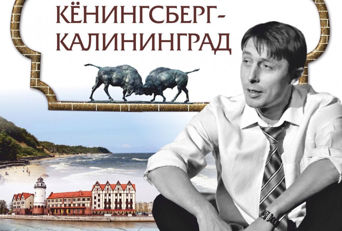 Кёнигсберг-Калининград