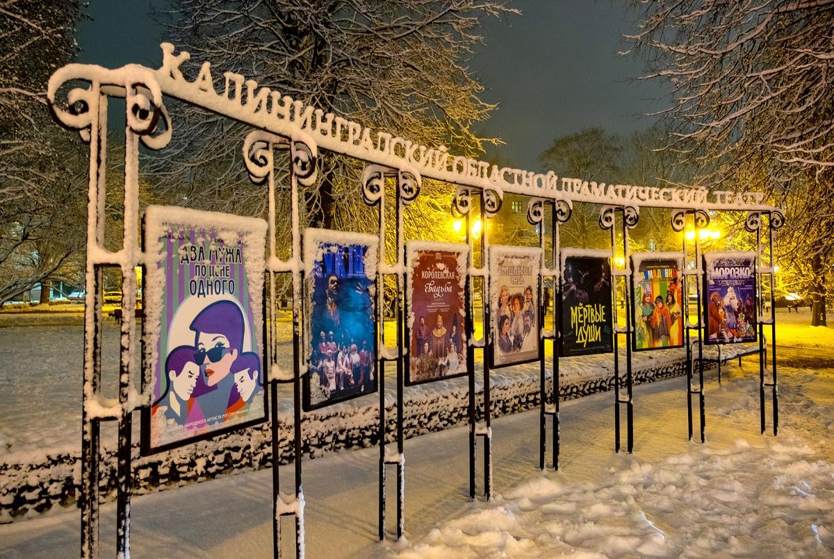 Драмтеатр объявляет конкурс на создание афиш и плакатов